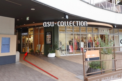 ②「asu-COLLECTION」入口